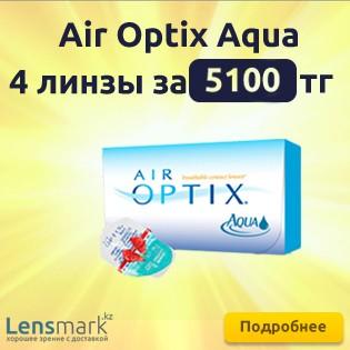 21 акцияЛенсмарк air optix